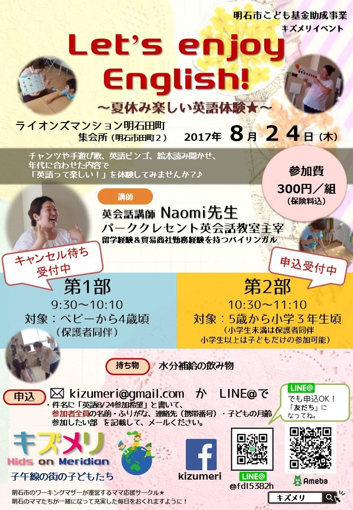 Let's Enjoy English!チラシ